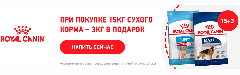 Акция! Корм Royal Canin 15кг+3кг в подарок!