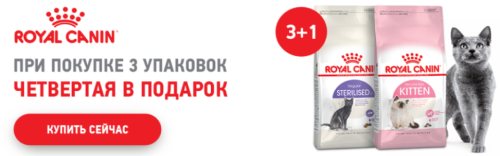 Акция! Royal Canin 3+1!