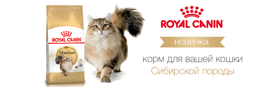 Корм Royal Canin Siberian Adult!